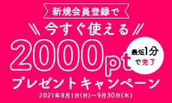 新規会員登録で今すぐ使える 2000ptプレゼントキャンペーン